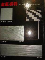 {三群工班}木紋塑膠地板塑膠地磚雙W9''X36''厚度2.0特價DIY每坪550元網路最底價另地毯壁紙窗簾油漆施工