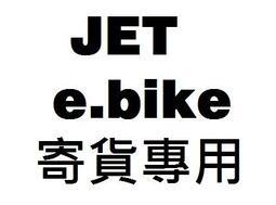 捷特電動自行車 台灣製   捷特72v24ah    三元鋰電池 動力電池 電動腳踏車  電動機車