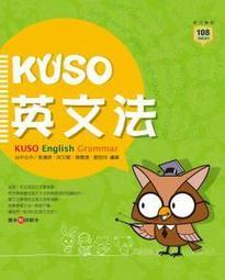 <建弘>龍騰高中KUSO英文法108課綱 9789862174463 學測指考