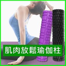 肌肉放鬆瑜伽柱 瑜伽柱/多色/EVA泡沫軸/浮點按摩/健身/空心瑜伽滾筒平衡柱/瑜伽用品/健身/環保/耐用 現貨I12