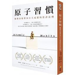 【特價 65 折】原子習慣(全新任選三本免運費)