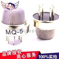 [含稅]氣體感測器 MQ-5 液化氣 甲烷 煤制氣感測器 全新金屬