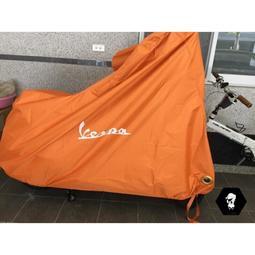 [B&S]Vespa 進口車衣車罩 偉士牌 春天 GTS300 LX125 衝刺 GTV 加厚牛津面料 防水防風