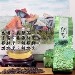 阿里山烏龍茶