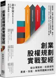 《度度鳥》創業股權規劃實戰聖經:給台灣新創、投資者的募資、估值、財務問題解決指南│電腦人│莊世金│全新│定價:420元