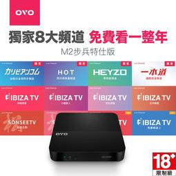 【附發票】OVO 成人步兵特仕版電視盒 OVO-M2