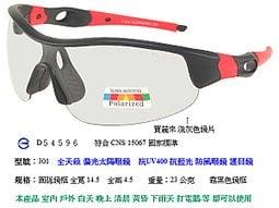 小丑魚偏光太陽眼鏡 選擇 全天候眼鏡 運動型眼鏡 偏光眼鏡 自行車眼鏡 司機眼鏡 騎士眼鏡 台中休閒家
