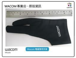 【Wacom 專賣店 】Wacom 電繪專用手套