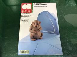 藝術家雜誌372  2006台北國際藝術博覽會 潘玉良 無劃記 F101