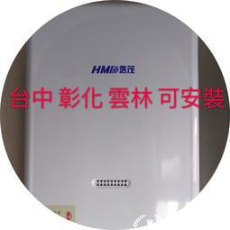 可安裝 彰化 雲林 台中 熱水器 鴻茂熱水器 瓦斯熱水器 10L  (上豪、和家、櫻花、 林內 gh-1005 參考)