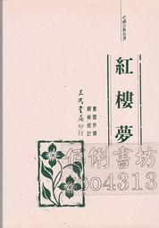 佰俐 d3 84年9月十版《紅樓夢》曹雪芹 三民