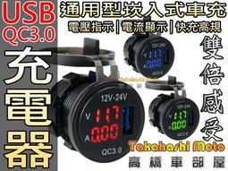 快充 QC 3.0【高橋車部屋】機車 usb 充電器 行動電源  防水套 電壓表 電流表 通用