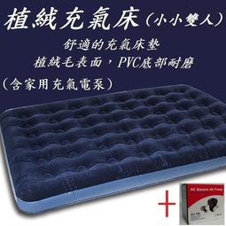 植絨充氣床(小小雙人_含家用充氣電泵)-露營充氣床、露營氣墊床、車用床、家用床、沙灘床、兒童床、氣墊床、充氣幫浦、電泵