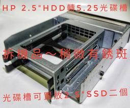 "HP 2.5"" SSD置放光碟槽~可安裝二個SSD~拆機品稍有銹斑$300"