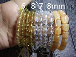 天然全透體白水晶黃水晶圓珠單圈桶珠手鍊手珠手串手環珠寶玉石首飾飾品6,8mm隨機出貨
