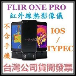 咪咪3C 台北開發票台灣公司貨 FLIR ONE PRO 第三代 紅外線熱影像儀 熱像儀 安卓/IOS雙版本