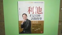 【黃家二手書】商業周刊 利他,才是房仲該做的事: 首席房產顧問葉國華這樣做,豪宅客戶黏著他