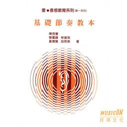【民揚樂器】基礎節奏教本 陳茂萱著 節奏訓練 聽音練習 樂理教材