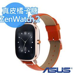 【我最便宜】 ASUS 華碩 ZenWatch 2 玫瑰金 限定真皮橘子糖(小錶)