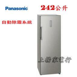 土城實體店面~來電破盤價~再送分期零利率~國際直立式自動除霜冷凍櫃242L(NR-FZ250A-S)