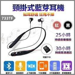 【附發票】【733TF藍芽耳機】可插TF卡 頸掛式 狂甩不掉 藍牙耳機 無線耳機 藍芽5.0 語音提示 10米傳輸距離