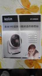自售全新kolin 歌林 9吋超靜音擺頭遙控循環扇(KFC-MN922S)