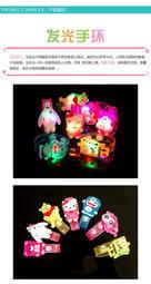 兒童發光手錶 手腕帶玩具 卡通閃光LED手環 手鐲 寶寶禮物  兒童玩具