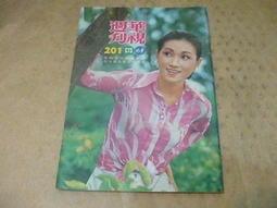 海王子二手書//華視週刊 第201期 封面:華珍 //早期明星雜誌*AN--NN1
