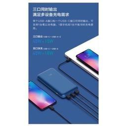 台灣現貨 ZMI紫米 10號行動電源Pro 20000mA QB823 蘋果快充 PD3.0