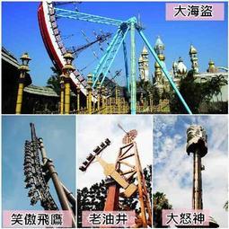 【新竹】六福村樂園 + 動物園 - 入園券(兒童 / 學生 / 成人 - 均可用)