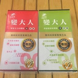(公司貨)港香蘭 變大人膠囊、長大人、男生、女生 90粒另有大包裝