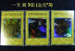 YuGiOh Ceremonial Battle The Glory of the King/'s Hand Replica 王の右手の栄光 Japanese