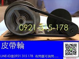 皮帶輪 馬達 步進馬達 連接軸 連軸器 夾頭 cnc 主軸 同步輪 v型 風力 發電機 鑽石磨棒 磨頭
