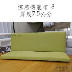 涼感布椅墊 台中椅墊訂做工廠 臥榻墊工廠 台灣製 高密度泡棉 高密度椅墊