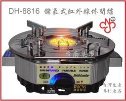 DH8816 儲氣紅外線 攜帶式 休閒爐 瓦斯爐 戶外 儲氣 瓦斯爐 充氣休閒爐 防風高山爐MI T[另售220卡瓦斯]