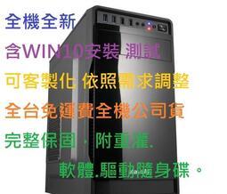 (超值全機)9代I3-9100F 獨顯繪圖娛樂機 破盤下殺(含WIN10)