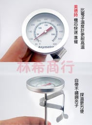 $140 美德時 掛勾式 300度油溫 測溫棒 測溫針 油溫計 液體溫度計 10 20 30公分 華式 溫度 高溫溫度計