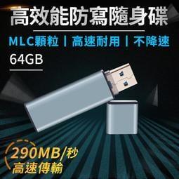 64G USB3.0 高速隨身碟 SLC MLC 顆粒 金屬外殼 硬體防寫保護 4K隨身碟 32G 128G 256G