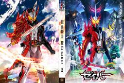DVD 假面騎士聖刃 Saber 2