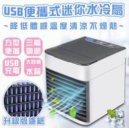 USB便攜式迷你水冷扇 迷你空調 便攜式風扇 小型家用空調扇 冷卻式風扇 移動式冷氣 水冷扇