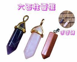 紫水晶粉晶紅沙晶水晶靈擺贈項鍊