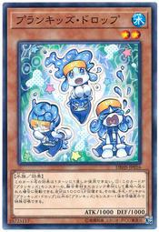 萬隆達 * 遊戲王 DBHS-JP016 調皮小子水滴 (普卡)