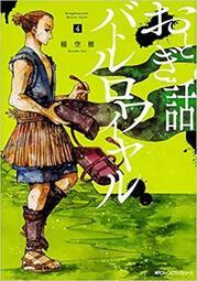 三星廚★角川 漫畫85折《童話生存遊戲 (4)》中文版  9/23上市