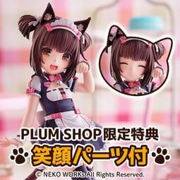 【怨念事務所】預約商品 1月(免訂金) PLUM限定 貓娘樂園 巧克力 Pretty kitty 附特典表情