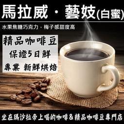 新鮮烘焙 保證5日鮮 馬拉威・藝妓 咖啡豆 1/4磅