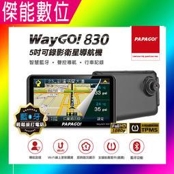 PAPAGO WayGO 830【送16G】多功能Wi-F 5吋聲控導航行車記錄器 衛星導航 waygo830