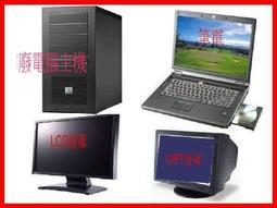 三重 台北 電腦回收 硬碟回收 主機板回收 液晶回收 記憶體回收 LCD 螢幕回收 顯示卡回收 CPU回收 網路卡 音效卡 筆電 手機 平板