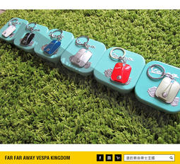 遠的要命偉士王國 Vespa 歐洲進口 原廠 立體面板 經典 鑰匙圈 情人節禮物 ET8/LX/GTS/GTV