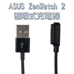 【磁吸式充電線】華碩 ASUS ZenWatch 2 智慧手錶專用磁吸充電線/WI501Q/WI502Q 藍芽智能充電線