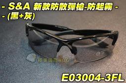 【翔準軍品AOG】S&A 新款防散彈槍-防起霧 (黑+灰) 護目鏡 貼臉設計 防BB彈 透氣孔 E03004-3